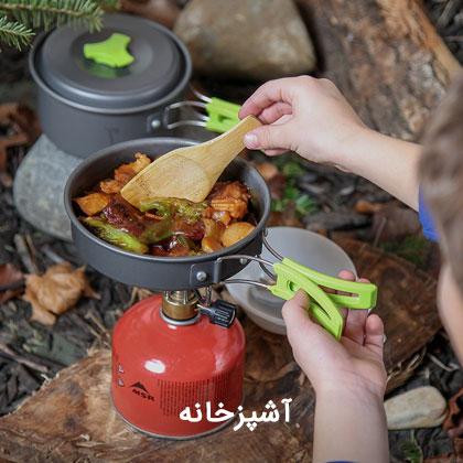 خوراک پزی کوهنوردی